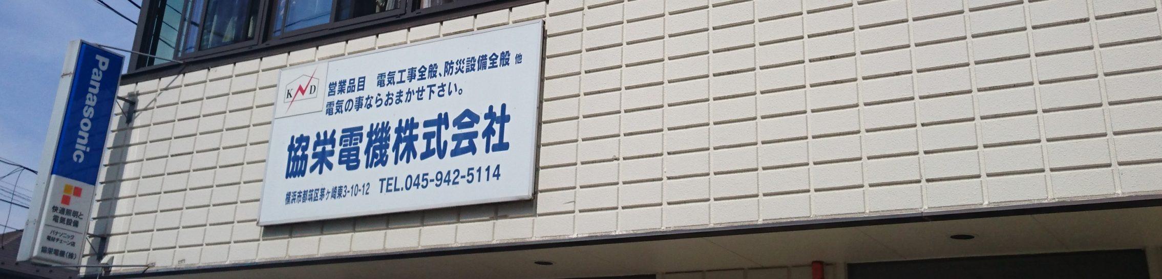 電気のことなら協栄電機 - 神奈川近郊の電気のことなら協栄電機にお任せください